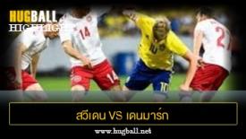 ไฮไลท์ฟุตบอล สวีเดน 0-0 เดนมาร์ก