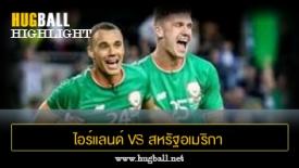ไฮไลท์ฟุตบอล ไอร์แลนด์ 2-1 สหรัฐอเมริกา