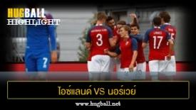 ไฮไลท์ฟุตบอล ไอซ์แลนด์ 2-3 นอร์เวย์
