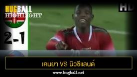 ไฮไลท์ฟุตบอล เคนยา 2-1 นิวซีแลนด์