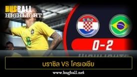 ไฮไลท์ฟุตบอล บราซิล 2-0 โครเอเชีย