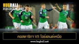 ไฮไลท์ฟุตบอล คอสตาริกา 3-0 ไอร์แลนด์เหนือ