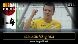 ไฮไลท์ฟุตบอล ยูเครน 4-1 แอลเบเนีย