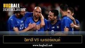 ไฮไลท์ฟุตบอล อิตาลี 1-1 เนเธอร์แลนด์