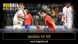 ไฮไลท์ฟุตบอล เซอร์เบีย 0-1 ชิลี