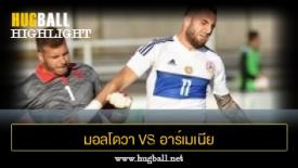ไฮไลท์ฟุตบอล มอลโดวา 0-0 อาร์เมเนีย