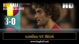 ไฮไลท์ฟุตบอล เบลเยียม 3-0 อียิปต์