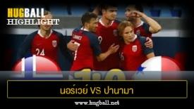 ไฮไลท์ฟุตบอล นอร์เวย์ 1-0 ปานามา