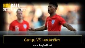 ไฮไลท์ฟุตบอล อังกฤษ 2-0 คอสตาริกา