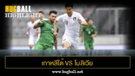 ไฮไลท์ฟุตบอล เกาหลีใต้ 0-0 โบลิเวีย