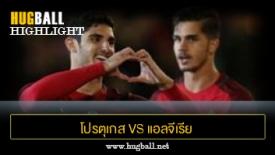 ไฮไลท์ฟุตบอล โปรตุเกส 3-0 แอลจีเรีย