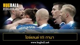 ไฮไลท์ฟุตบอล ไอซ์แลนด์ 2-2 กานา