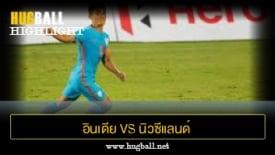 ไฮไลท์ฟุตบอล อินเดีย 1-2 นิวซีแลนด์