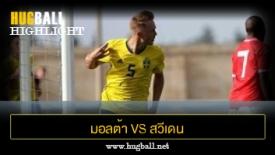 ไฮไลท์ฟุตบอล มอลต้า 0-4 สวีเดน