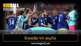 ไฮไลท์ฟุตบอล โครเอเชีย 2-1 เซเนกัล