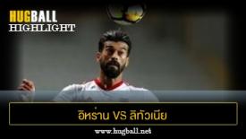 ไฮไลท์ฟุตบอล อิหร่าน 1-0 ลิทัวเนีย