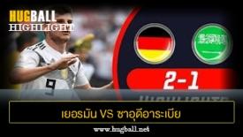 ไฮไลท์ฟุตบอล เยอรมัน 2-1 ซาอุดีอาระเบีย