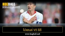 ไฮไลท์ฟุตบอล โปแลนด์ 2-2 ชิลี
