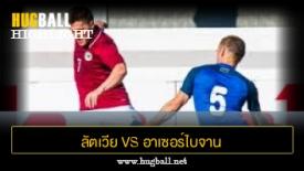 ไฮไลท์ฟุตบอล ลัตเวีย 1-3 อาเซอร์ไบจาน