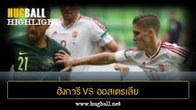 ไฮไลท์ฟุตบอล ฮังการี 1-2 ออสเตรเลีย