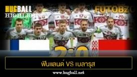 ไฮไลท์ฟุตบอล ฟินแลนด์ 2-0 เบลารุส