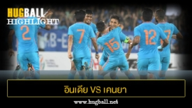 ไฮไลท์ฟุตบอล อินเดีย 2-0 เคนยา