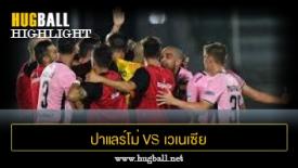 ไฮไลท์ฟุตบอล ปาแลร์โม่ 1-0 เวเนเซีย