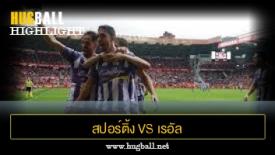 ไฮไลท์ฟุตบอล สปอร์ติ้ง คิฆอน 1-2 เรอัล บายาโดลิด