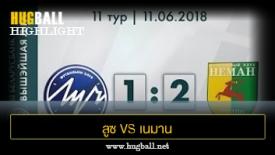 ไฮไลท์ฟุตบอล Luch Minsk 1-2 เนมาน