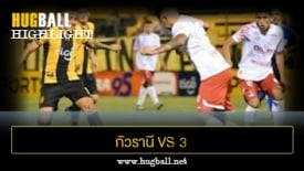 ไฮไลท์ฟุตบอล กัวรานี 1-1 3 De Febrero