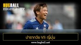 ไฮไลท์ฟุตบอล ปารากวัย 2-4 ญี่ปุ่น