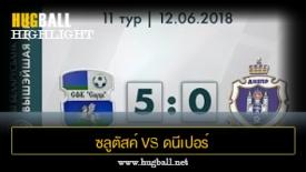 ไฮไลท์ฟุตบอล ซลูตัสค์ 5-0 ดนีเปอร์