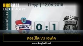 ไฮไลท์ฟุตบอล ตอร์ปิโด มินส์ค 0-1 เอฟเค อิสล็อก มินส์ค