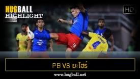 ไฮไลท์ฟุตบอล PB ปาหัง 1-2 ยะโฮร์ ดารุล ทักซิม