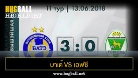 ไฮไลท์ฟุตบอล บาเต้ โบริซอฟ 3-0 เอฟซี โกเมล