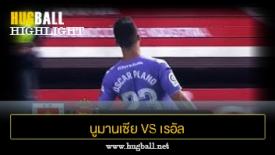 ไฮไลท์ฟุตบอล นูมานเซีย 0-3 เรอัล บายาโดลิด