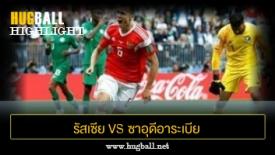ไฮไลท์ฟุตบอล รัสเซีย 5-0 ซาอุดีอาระเบีย