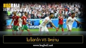 ไฮไลท์ฟุตบอล โมร็อกโก 0-1 อิหร่าน