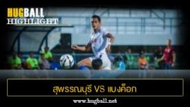 ไฮไลท์ฟุตบอล สุพรรณบุรี เอฟซี 1-2 แบงค็อก ยูไนเต็ด