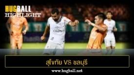 ไฮไลท์ฟุตบอล สุโขทัย เอฟซี 1-2 ชลบุรี เอฟซี