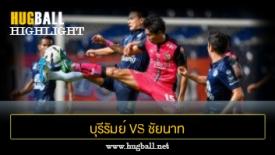 ไฮไลท์ฟุตบอล บุรีรัมย์ ยูไนเต็ด 0-1 ชัยนาท เอฟซี