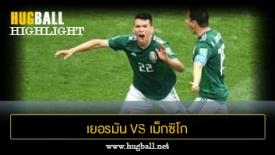 ไฮไลท์ฟุตบอล เยอรมัน 0-1 เม็กซิโก