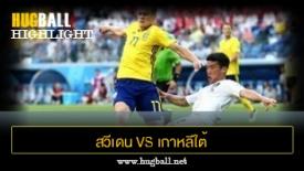 ไฮไลท์ฟุตบอล สวีเดน 1-0 เกาหลีใต้