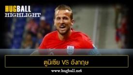ไฮไลท์ฟุตบอล ตูนิเซีย 1-2 อังกฤษ