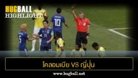 ไฮไลท์ฟุตบอล โคลอมเบีย 1-2 ญี่ปุ่น