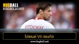 ไฮไลท์ฟุตบอล โปแลนด์ 1-2 เซเนกัล