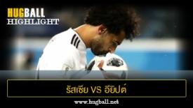 ไฮไลท์ฟุตบอล รัสเซีย 3-1 อียิปต์