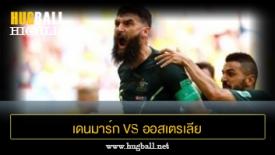ไฮไลท์ฟุตบอล เดนมาร์ก 1-1 ออสเตรเลีย