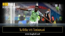 ไฮไลท์ฟุตบอล ไนจีเรีย 2-0 ไอซ์แลนด์