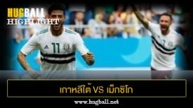 ไฮไลท์ฟุตบอล เกาหลีใต้ 1-2 เม็กซิโก